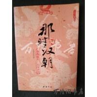 【二手旧书85成新】那时汉朝(陆):刘秀起兵・大汉中兴 /月望东山 中国书店