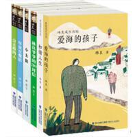 儿童文学馆林良美文书坊套装(共6册) 中国少年儿童文学经典美文集 6-9-12岁 小太阳 林良爷爷的30封信 爱海的孩