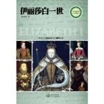 伊丽莎白一世 邢来顺 长江文艺出版社 9787535460394