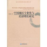 中国地区专业化与经济增长研究