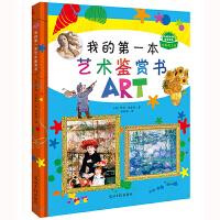 我的第一本艺术鉴赏书