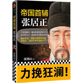 帝国首辅:张居正(pdf+txt+epub+azw3+mobi电子书在线阅读下载)