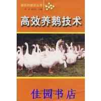 【二手旧书9成新】正版有货高效养鹅技术刘臣 吉林出版社9787807208679