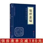 凑单成交价2.07元中华国学经典精粹・权谋智慧经典必读本:处世悬镜