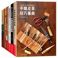 手缝基础技法+编织包+手缝皮革可爱小物+家居用品+技巧事典+精品制作+就是爱手作皮革小物+韩式皮具制作教程 全8册 手