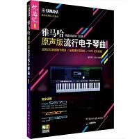 雅马哈・原声版流行电子琴曲优选汇(第一辑)