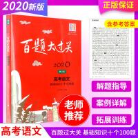 2020版 百题大过关 高考语文 基础知识十个100题 高中生高考考场模拟预测高一高二高三知识总复