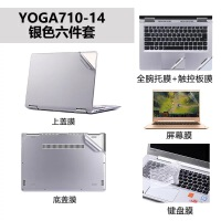 联想yoga710-14笔记本保护外壳贴膜yoga720-13寸电脑全套贴纸配件