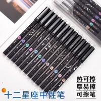 【12支包邮】最炫1364十二星座针管可擦笔0.5中性笔小学生用热魔摩磨易擦替芯黑蓝