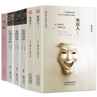 雨果的书籍全套6册 巴黎圣母院+悲惨世界+笑面人+九三年 书正版雨果全套世界经典名著书籍青少年版 初中生高中生籍原版原著