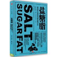 盐糖脂:食品巨头是如何操纵我们的