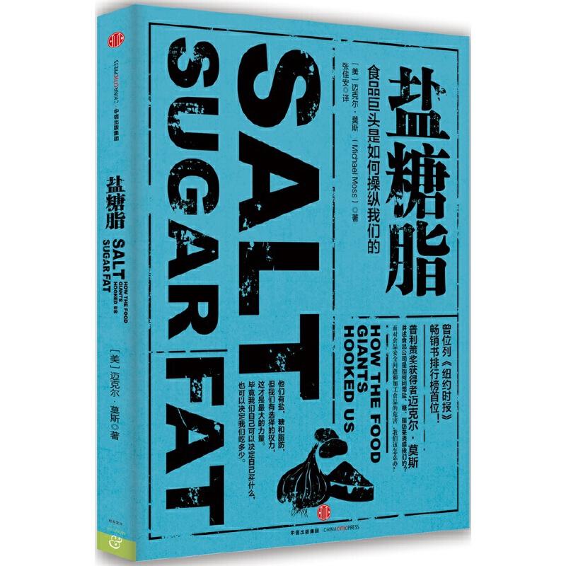 盐糖脂:食品巨头是如何操纵我们的 普利策奖获得者、调查记者迈克尔·莫斯揭开了背后的故事。