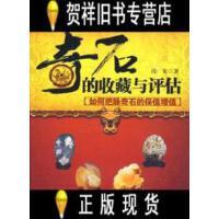 【品相好古旧书二手书】奇石的收藏与评估 /印农 中国时代经济出版社
