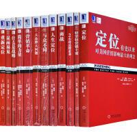 【共11册】特劳特定位系列丛书【共11册】:定位+聚焦+22条商规+与众不同+品牌的起源+视觉锤+简单的力量 等