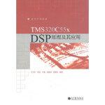 TMS320C55x DSP原理及其应用(高等学校教材)代少升9787040309058【新华书店 收藏书籍】
