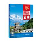 中国分省系列地图册:云南(2018年版)