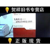 【二手正版9成新现货】飞龙在天 走势会告诉你怎么操作 /短线王国 著 地震出版社