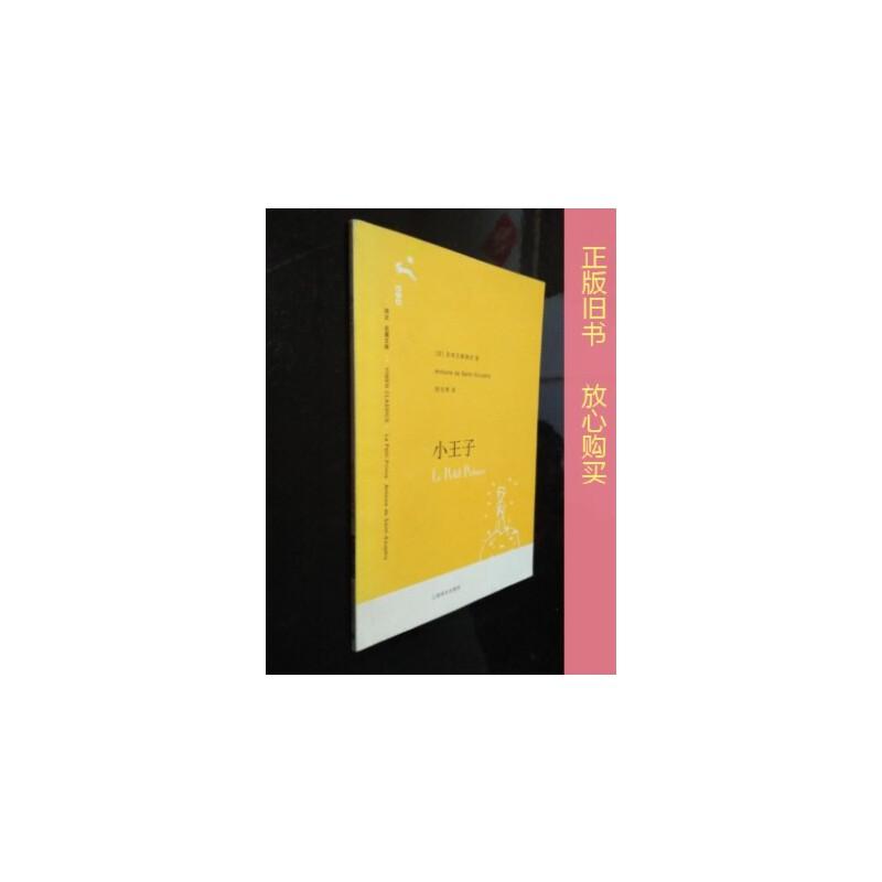 【旧书二手书9品】译文名著文库:小王子(法)圣埃克絮佩里 【】 /圣埃克絮佩里、周克希 著 上海译文出版社 正版旧书  放心购买