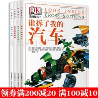 正版 DK透视眼丛书系列 套装全集共4册 畅销少年儿童科普百科类读物 剖析部件 汽车/飞机/轮船/铁甲是这样炼成的/D