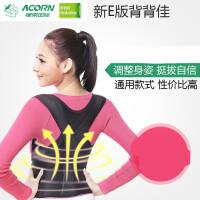 新E版成人款男女通用背背佳 学生儿童小孩驼背坐姿站姿矫正矫姿带