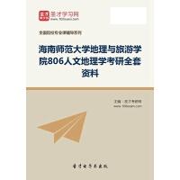 2021年海南师范大学地理与旅游学院806人文地理学考研全套资料汇编(含本校或名校考研历年真题、指定参考教材书笔记课后