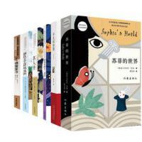 八年级下册指定图书套装 苏菲的世界 平凡的世界 名人传 钢铁是怎样炼成的 傅雷家书 给青年的十二封信 6册