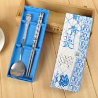 结婚回礼小礼品 小礼物不锈钢餐具套装 青花瓷勺筷