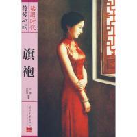 【二手旧书9成新】 符号中国:旗袍江南,谈雅丽著当代中国出版社