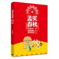【二手书9成新】孟秋:台湾太太乐活印度乔伊斯9787515337913中国青年出版社