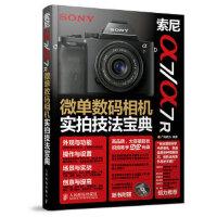 【二手旧书9成新】 索尼a7/a7R微单数码相机实拍技法宝典 广角势力