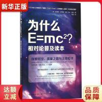 为什么E=mc2?相对论普及读本『新华书店 品质无忧』