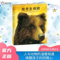 熊先生和熊