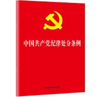 中国共产党纪律处分条例(2018新修订)(32开)团购电话4001066666转6