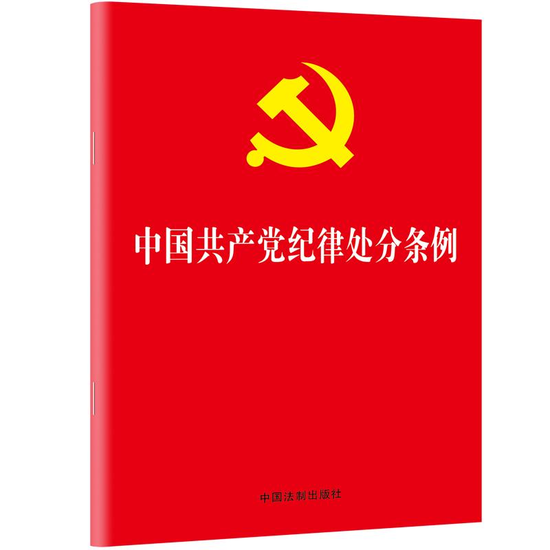 """中国共产党纪律处分条例(2018新修订)(32开)团购电话4001066666转6 新修订的《条例》全面贯彻*新时代中国特色社会主义思想和党的十九大精神,以党章为根本遵循,将党的纪律建设的理论、实践和制度创新成果。让制度""""长牙"""",让纪律""""带电""""!"""