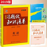 曲一线官方正品 2019版 初中习题化知识清单 英语 53工具书系列科学备考