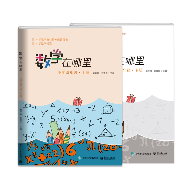数学在哪里 小学4年级上下共两册 小学数学阅读全彩印刷 小学数学思维训练 趣味数学故事儿童益智力开发 四年级课外阅读训练辅导书
