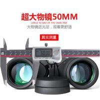 户外运动装备超清望远镜双筒高清高倍军夜视防水成人儿童便携演唱会望眼镜