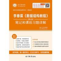 李春葆《数据结构教程》(第4版)笔记和课后习题详解-在线版_赠送手机版(ID:88771).