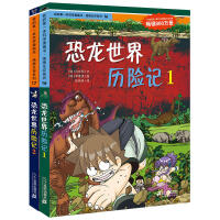 恐龙世界历险记1、2全2册 我的第一本科学漫画书绝境生存系列 7-10-14岁儿童科普百科 恐龙图画书籍 恐龙大百科