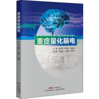 重症量化脑电 江西教育出版社