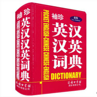 正版现货 袖珍英汉汉英词典(新版)软皮便携本 商务印书馆 英汉字典词典汉英双语 9787801039682