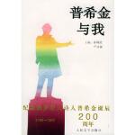 【旧书二手书9成新】普希金与我 鲁迅,孙绳武,卢永福 9787020029495 人民文学出版社