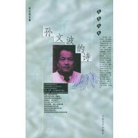 【二手旧书9成新】孙文波的诗 孙文波 人民文学出版社