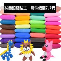 超轻粘土24色36色儿童玩具无毒橡皮泥彩泥手工大包装雪花太空黏土