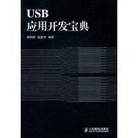 USB��用�_�l��典薛�@�@,�w建�I �著人民�]�出版社