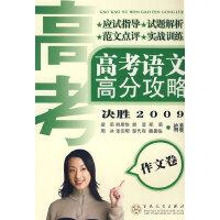 高考语文高分攻略・作文卷(决胜2009)