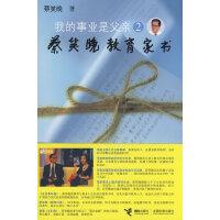 我的事业是父亲2:蔡笑晚教育家书(附光盘)