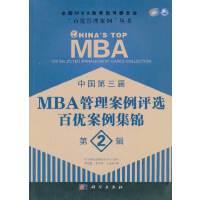 中国第三届MBA管理案例评选 百优案例集锦 第2辑