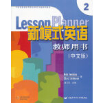 新模式英语教师用书(2)(中文版)