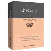 古文观止—中华经典藏书